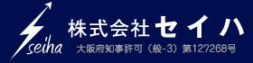 足場・鳶工事は大阪府吹田市の株式会社セイハ|職人募集求人中